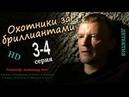 ᴴᴰ Охотники за бриллиантами 3-4 серия Психологический детектив