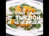 Теплый салат с тыквой и чечевицей