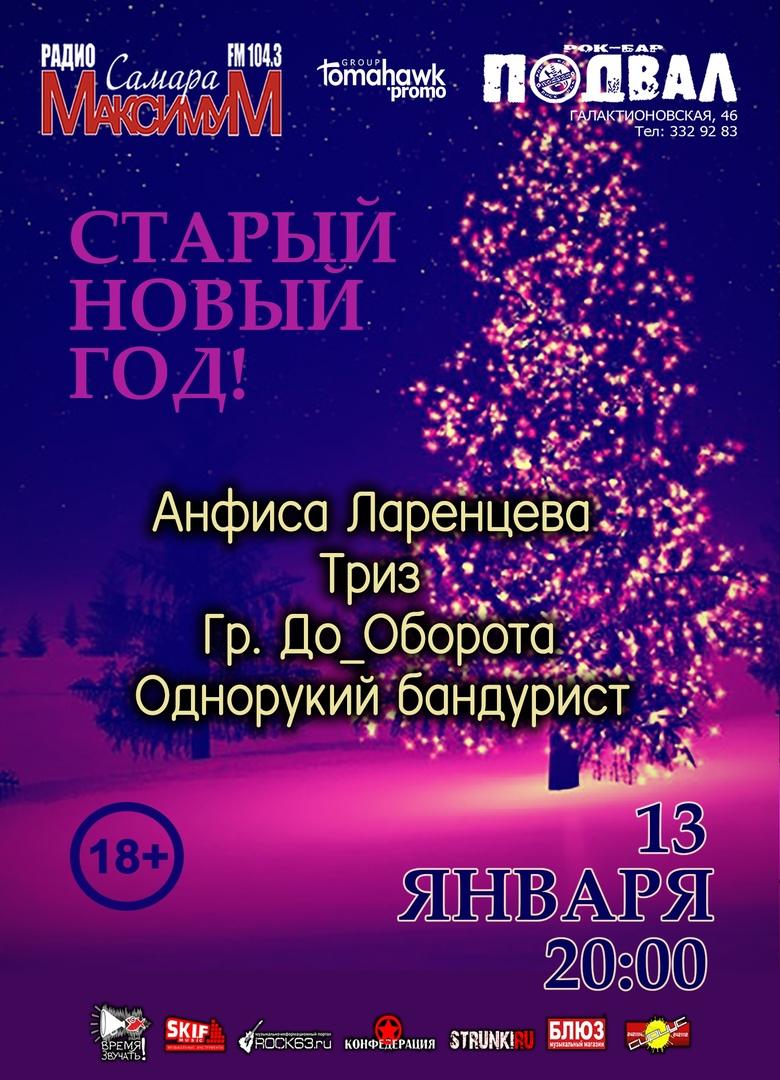 Афиша СНГ в Подвале-2/Сп.гости/13.01