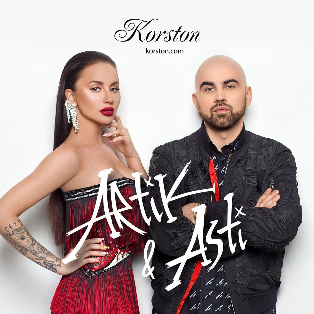 Афиша Серпухов Artik & Asti 22 сентября
