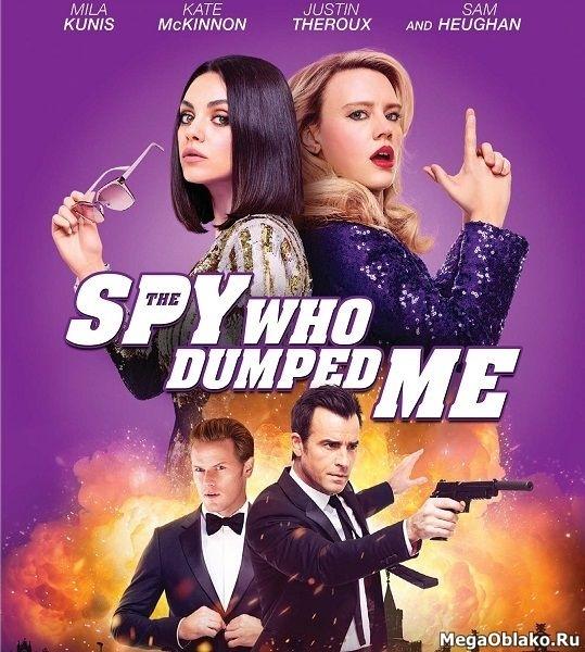 Шпион, который меня кинул / The Spy Who Dumped Me (2018/WEB-DL/WEB-DLRip)