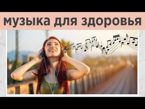 🌿Лечебная музыка для восстановления здоровья Музыка для нервной системы Музыка для исцеления