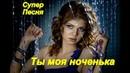 Обалденная песня Послушайте Александр Закшевский - Ты моя ноченька