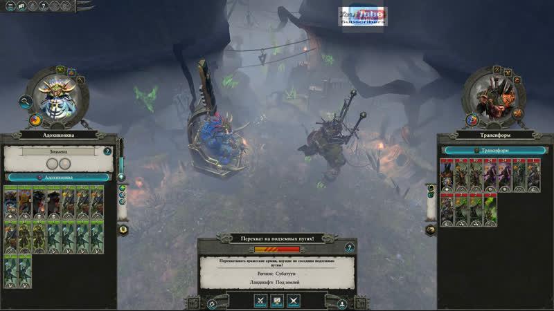 Total War: WARHAMMER II. ЯЩЕРОЛЮДЫ . Прохождение15.СМЕРТЬ КРЫСОЛЮДАМ.