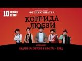 Эстрадно-джазовый коллектив