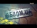 Облом UA Сезон - 1 Выпуск - 14
