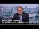 Эксклюзивное интервью с Виктором Медведчуком на телеканале NEWSONE 26 05 19