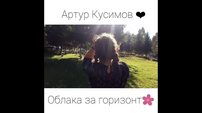 Артур Кусимов — Облака за горизонт (cover Наталья Смирнова)
