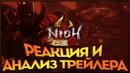 Nioh 2 - Реакция и анализ геймплейного трейлера | Что ждать от 2ой части