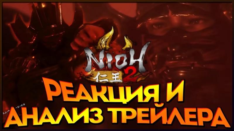 Nioh 2 - Реакция и анализ геймплейного трейлера   Что ждать от 2ой части
