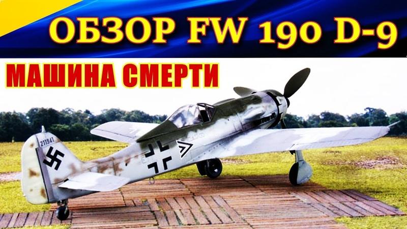 Обзор FW 190 D-9. МАШИНА СМЕРТИ от Курта Танка. Ил-2 Операция Боденплатте.