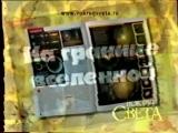 staroetv.su / Реклама (Россия, 01.05.2003) (6)