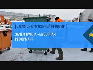 5 фактов о мусорной реформе в Кировской области
