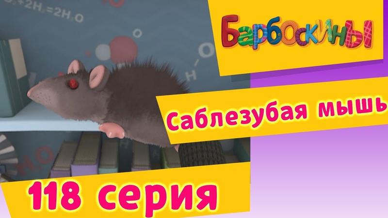 Барбоскины 118 серия Саблезубая мышь новые серии