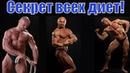 Секрет всех диет и он же секрет моего успеха в похудении или сушке тела
