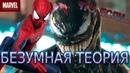 Фильм про Венома, это продолжение вселенной Нового Человека-паука ТЕОРИЯ