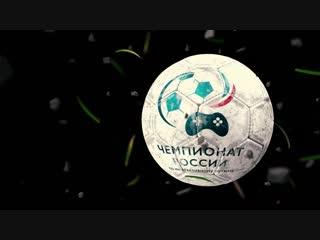 Финал Чемпионата России по интерактивному футболу в самом разгаре!