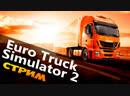18 Стрим по Euro Truck Simulator 2 Beyond the Baltic Sea