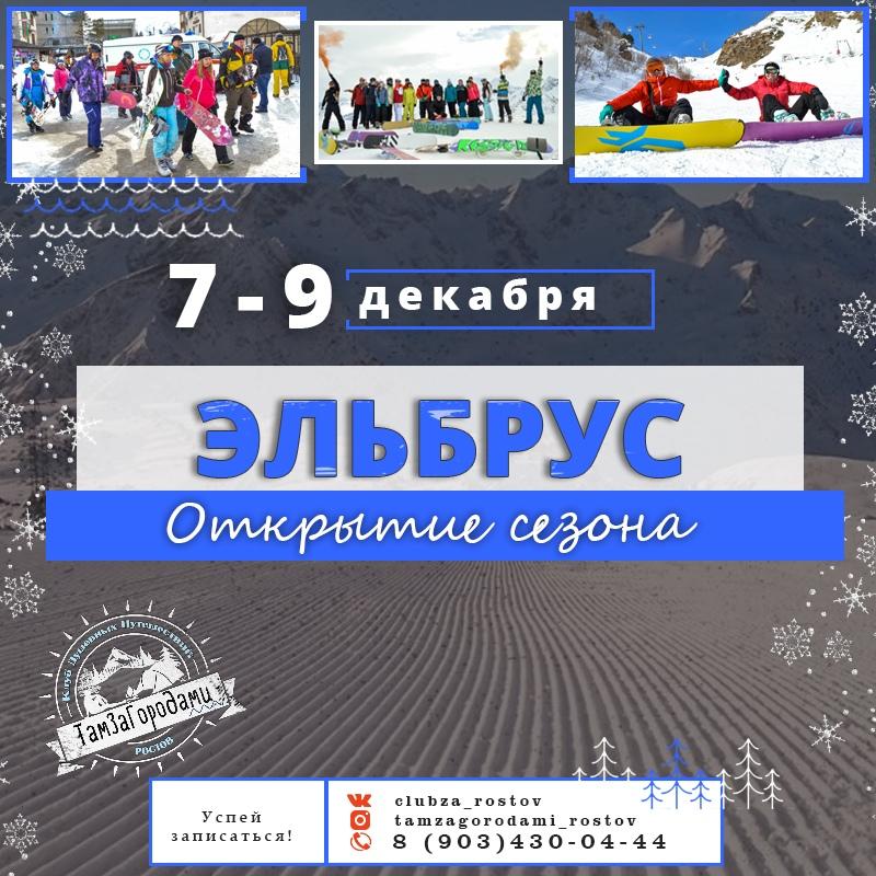 Афиша /7-9 ДЕКАБРЯ/ЭЛЬБРУС/ОТКРЫТИЕ СЕЗОНА/