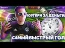 РЕКОРДЫ В FIFA MOBILE 1 ПОДПИСЧИКИ ПОВТОРЯЮТ ЗА ДЕНЬГИ