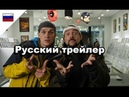 Джей и молчаливый Боб Перезагрузка - Русский трейлер 2019