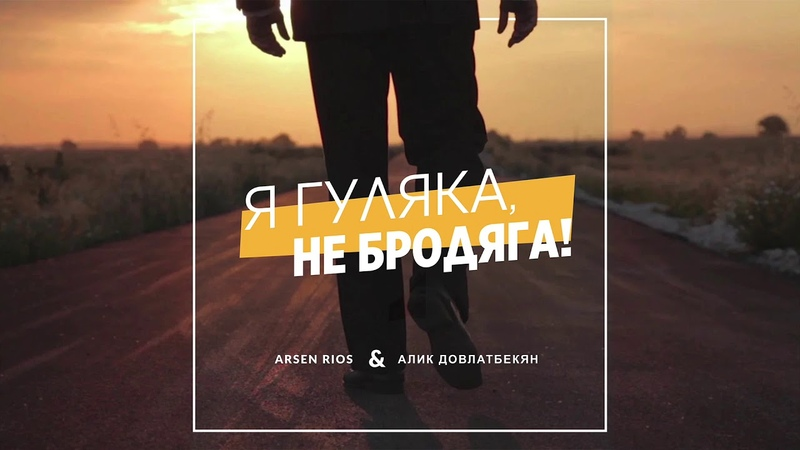 Arsen Ríos Алик Довлатбекян Я гуляка не бродяга ПРЕМЬЕРА 2019