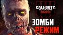 Call of Duty Black Ops 4 Zombies НОВЫЙ ЗОМБИ РЕЖИМ РЕЙС ОТЧАЯНИЯ НА ТИТАНИКЕ