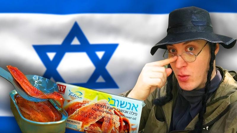 Обзор ИРП ИЗРАИЛЬ БЬЕТ ПО ЖЕЛУДКУ Еврейский сюрстрёмминг