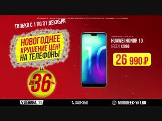 Новогодние скидки на смартфоны в Якутске!