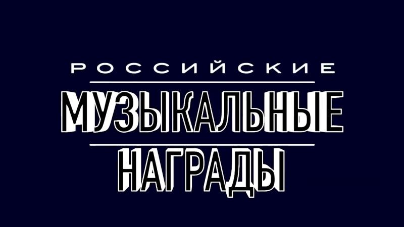 Российские музыкальные награды