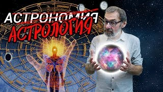Астрология с научной точки зрения Разбирался учёный астроном
