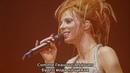 Mylène Farmer - Laisse le vent emporter tout (Live à Bercy 1996) (Русские субтитры)