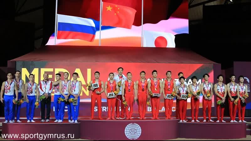 ЧМ 2018 Спортивная гимнастика Награждение командное многоборье мужчины