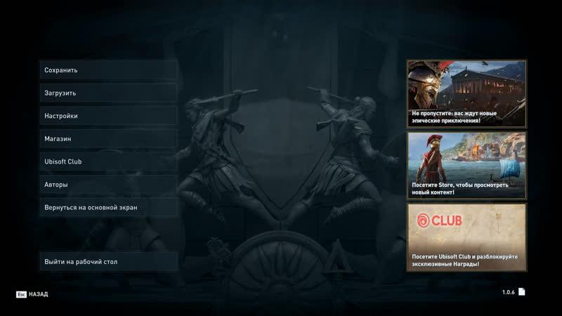 Assassin's Creed Odyssey ➤ Прохождение 13 ➤ Сложность - Кошмар!