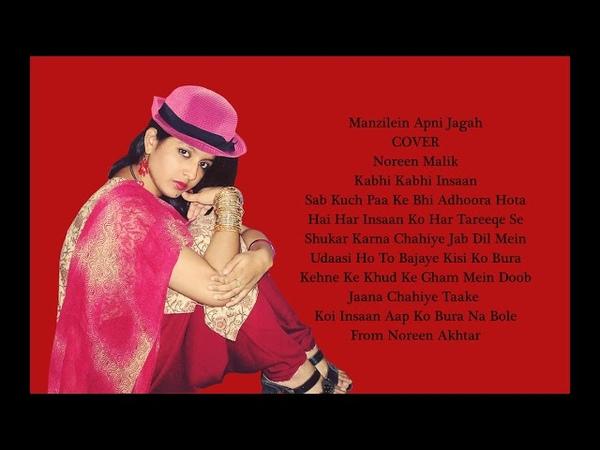 Manzilein Apni Jagah Hain COVER Noreen Akhtar