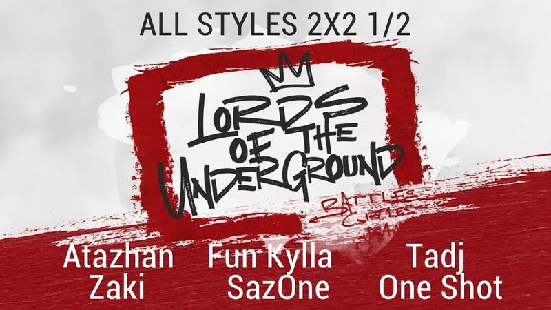AtazhanZaki | Fun KyllaSazOne | TadjOne Shot | All Styles 2X2 | 1/4 | LORDS OF THE UNDERGROUND 3
