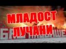 Delije Crvena zvezda Mladost Lučani 2 2 01 12 2016