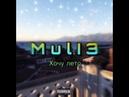 Mull3 - Хочу лета