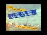 О том как буря перевесила вывески - Ганс Христиан Андерсен - Сказки для детей АУДИО СКАЗКИ