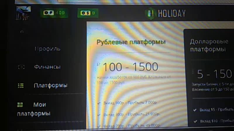 Преглошаю в мою Каманду Holiday. holiday-profit.com/?r=Sonyx1991