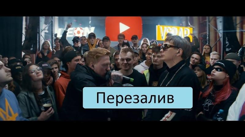 ПЕРЕЗАЛИВ / ЕСТЬ МАТ / РЭПЙОУ Баттл 2 DK vs Соня Мармеладова vsrap bpm 1