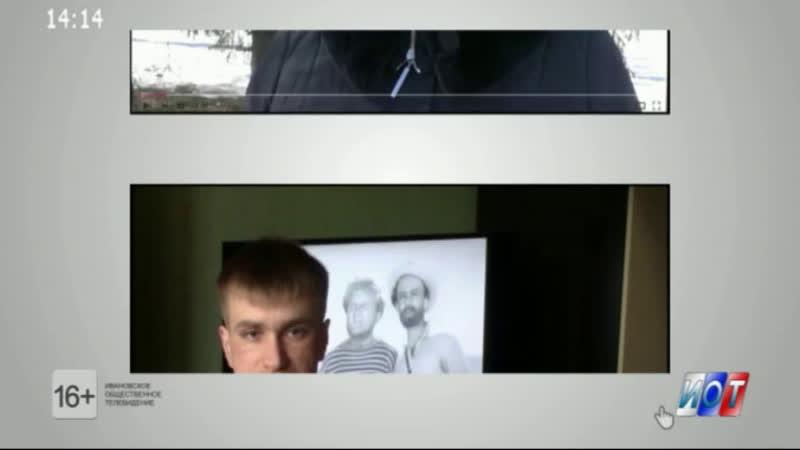 Live Ивановское общественное телевидение
