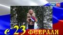 С 23 февраля от Русский Флаг ТВ Лариса Соловьева посвящает свою песню в День защитника Отечества