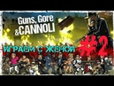 Guns, Gore and Cannoli 2 2 играем с женой!