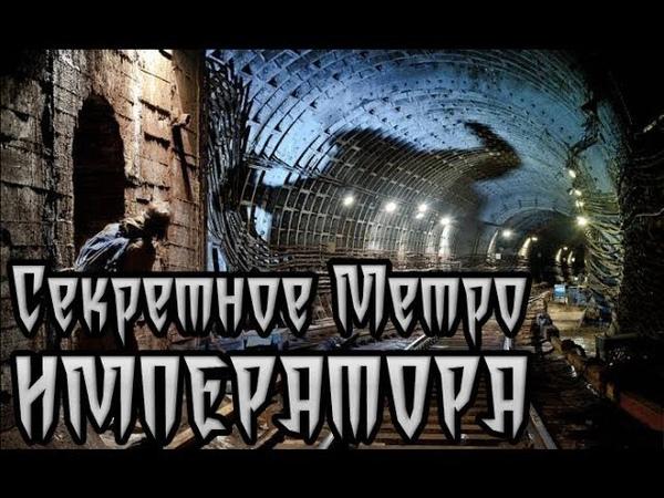 Секретное метро императора