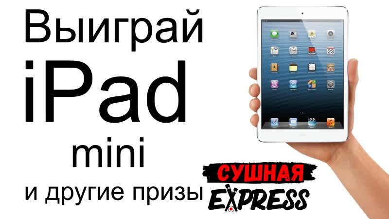 Розыгрыш iPad mini и других призов в Сушной Экспресс
