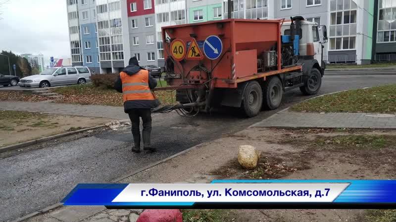 Ямочный ремонт г.Фаниполь, ул. Комсомольская, д.7