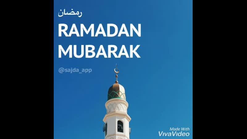 Рамазан айы баршаңызға мүбәрәк болсын