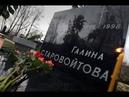 Неоконченное расследование что стало известно об убийстве Галины Старовойтовой спустя 20 лет