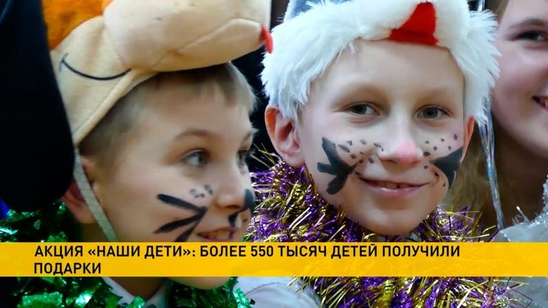 Итоги благотворительной акции более 500 тысяч детей получили подарки